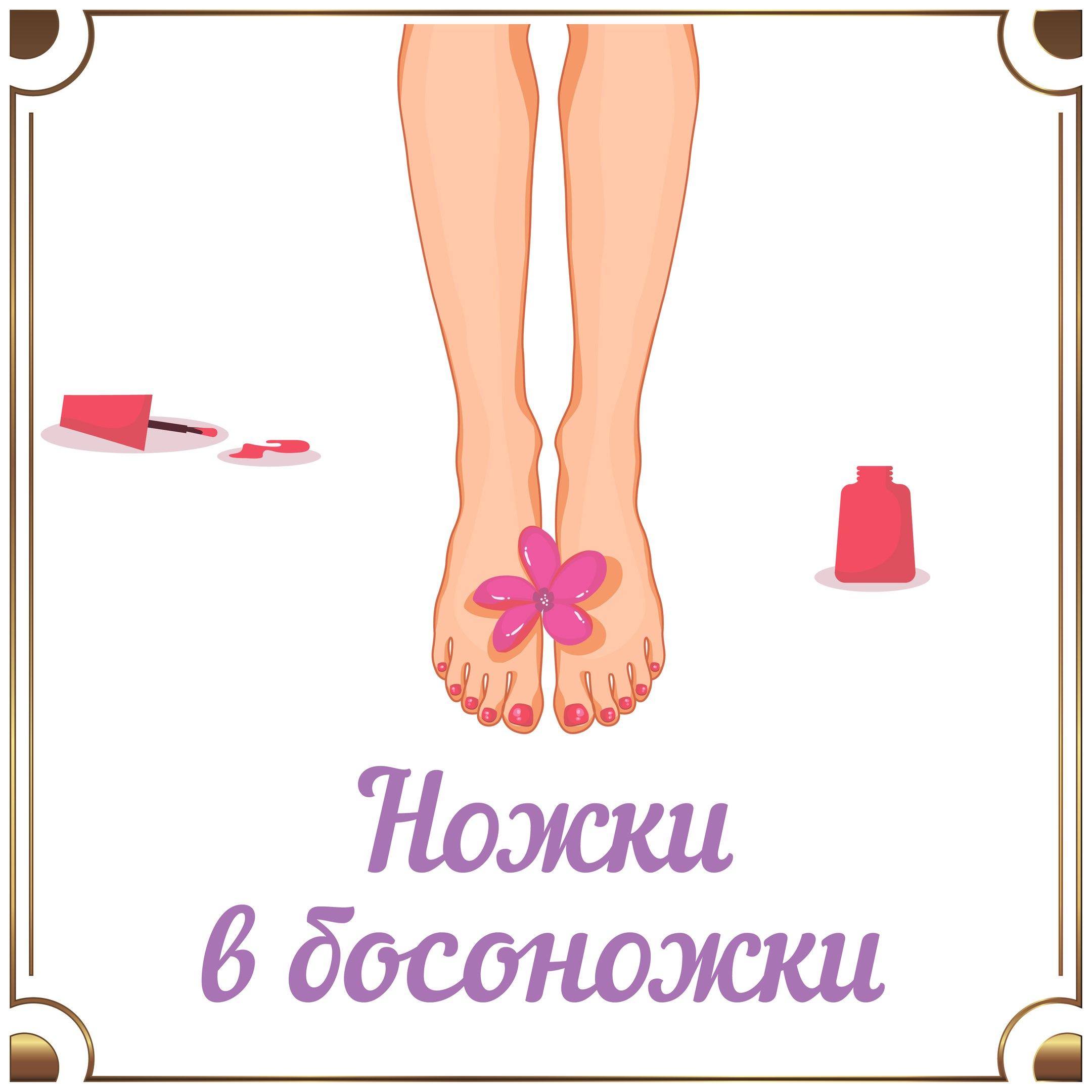 Ножки в босоножки